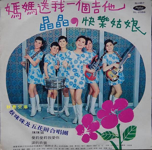 1968年台灣的少女合唱團