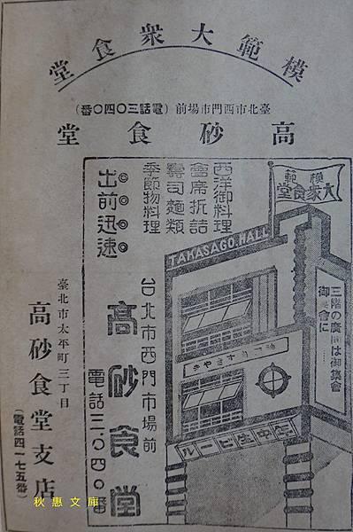 1935年台北高砂食堂的廣告