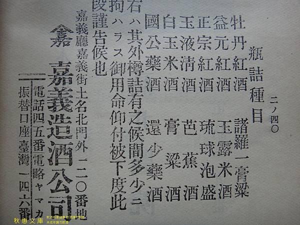 日本時代酒專賣前嘉義造酒公司廣告