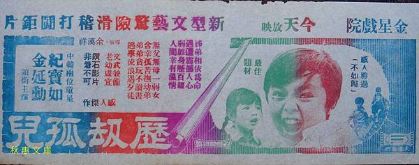 1970年代多色印刷的電影廣告傳單