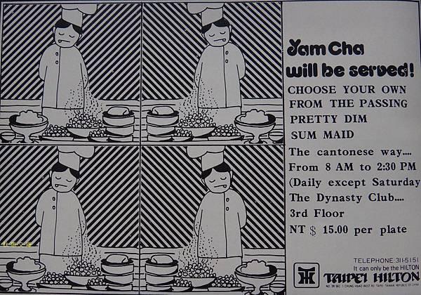 開幕於民國62年(1973)的台北希爾頓飯店當時飲茶點心價一份15元