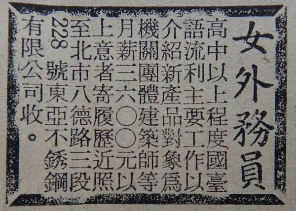 民國63年徵求女外務員廣告,高中以上國台語流利月薪3600元起