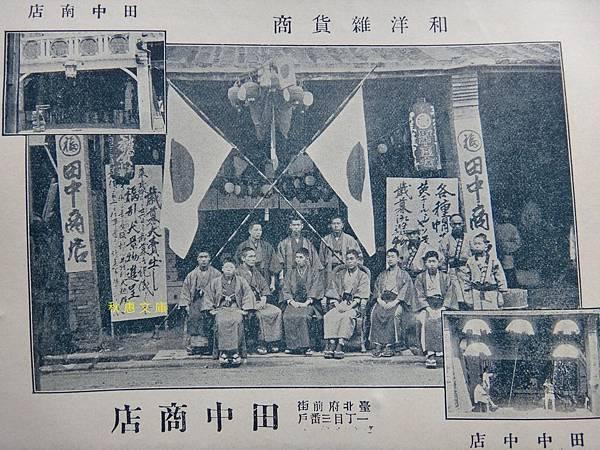 明治32年(1899)台北田中商店廣告