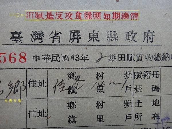 民國43年繳交田賦單據上的標語1
