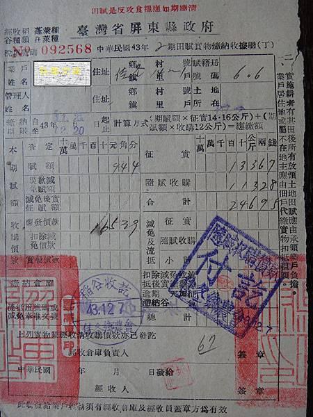 民國43年繳交田賦單據上的標語2