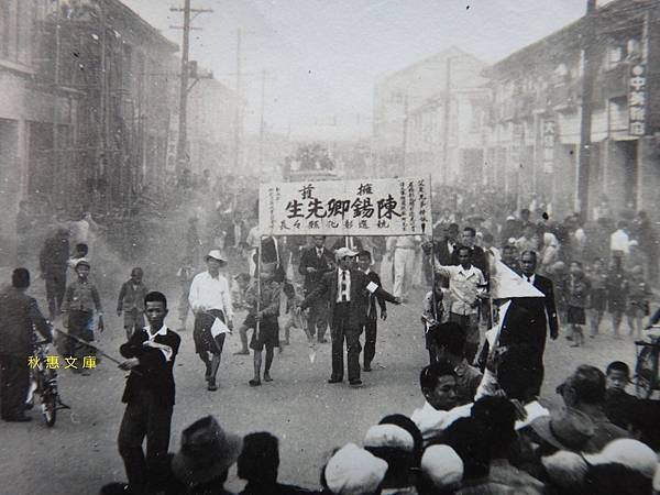 1950年代彰化縣長選擧陳鍚卿掃街拜票情景