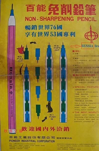早期台灣百能免削鉛筆廣告,其品牌名英文為Bensia Brand就是台語免削之音譯.
