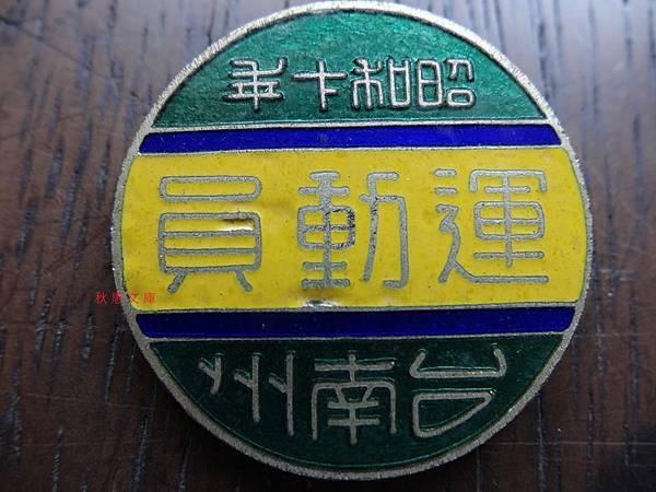 民國39年(1950)彰化議員選擧運動員(助選員)標誌2