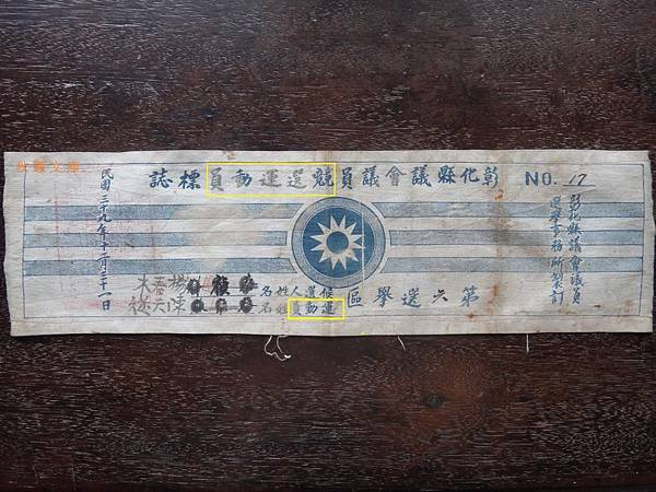 民國39年(1950)彰化議員選擧運動員(助選員)標誌1