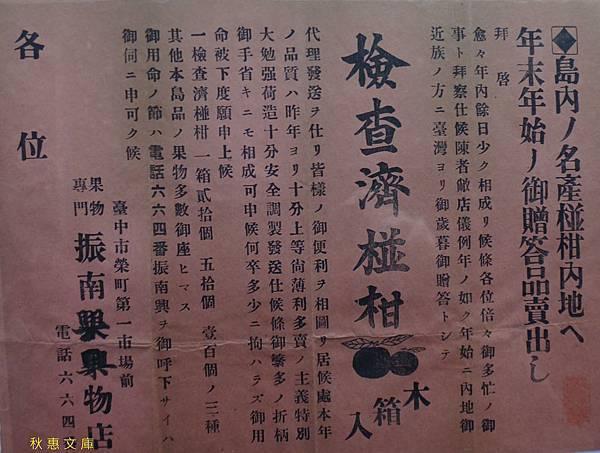 日本時代年末年始台灣椪柑促銷廣告.希望現代台灣年節送禮也請大家多多利用台灣本地出產的物品.