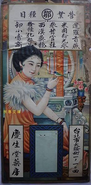 日本時代台北大橋町藥粧店廣告