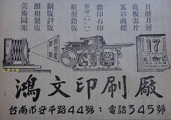 早期台南印刷廠廣告