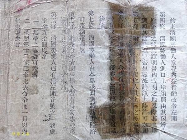 清國人到台灣工作家屬的上陸許可(入境許可)2