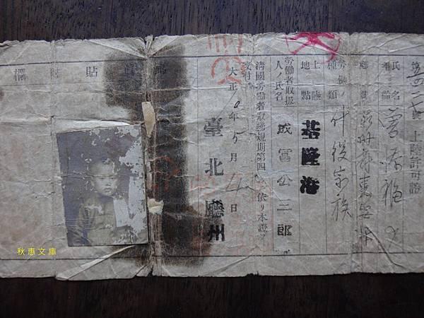 清國人到台灣工作家屬的上陸許可(入境許可)1