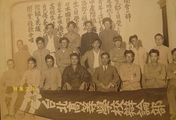 日本時代台北高等學校(現師範大學)辯論部及辯論題目