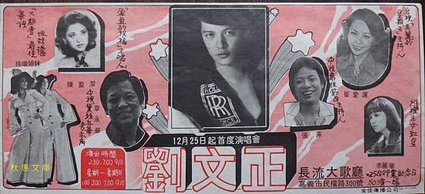 1970年代嘉義市歌廳廣告