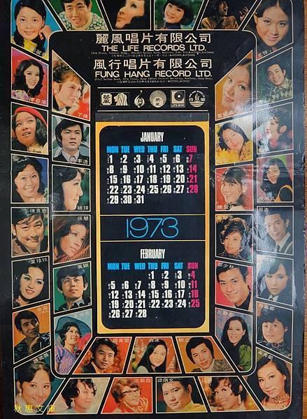 1973年1、2月的歌星月曆
