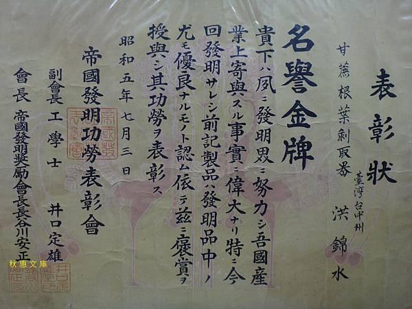 昭和5年(1930)