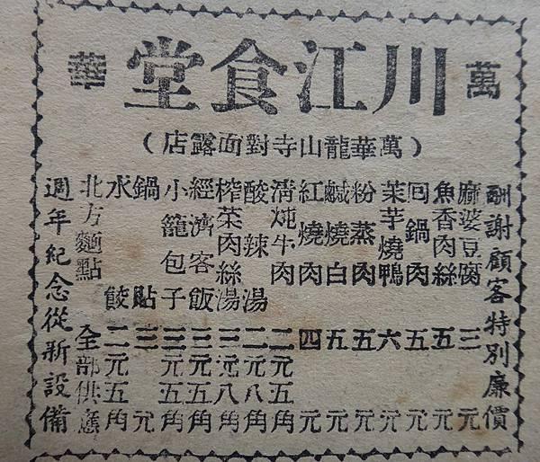1950年12月台北龍山寺前露店食堂的價錢