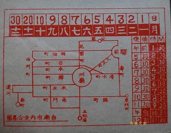日本時代台南公車票.jpg