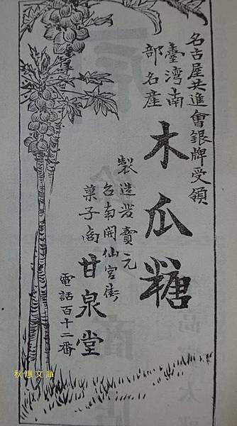 希望有人再重現台灣南部名產木瓜糖的滋味