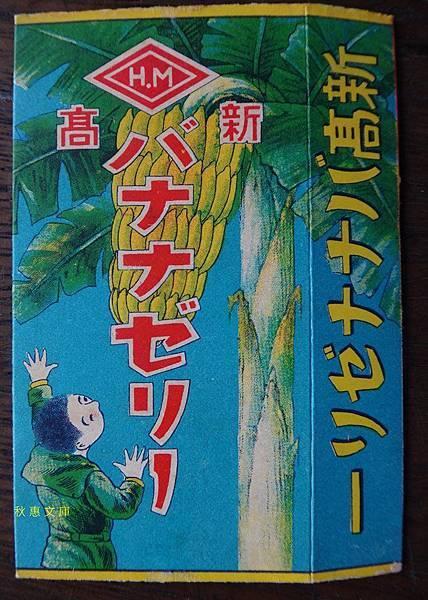 日本時代新高製菓的產品
