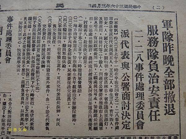 二二八事件發生幾天後當時的報紙報導