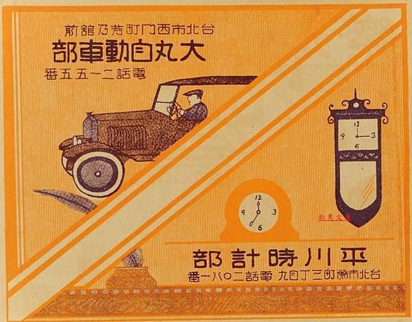 日本時代台北自動車跟時計廣告