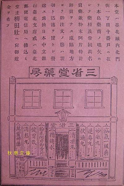 約1900年代台北藥商廣告,相片左下好像有一個喫飲不取分文的奉茶罐