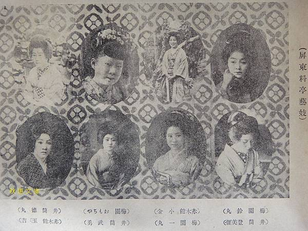 昭和5年(1930)屏東料亭藝妓介紹1