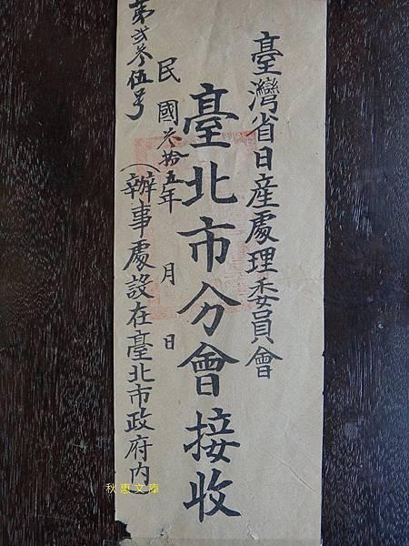 民國35年日產接收封條