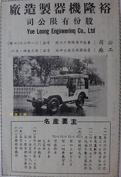 裕隆汽車創立初期的廣告