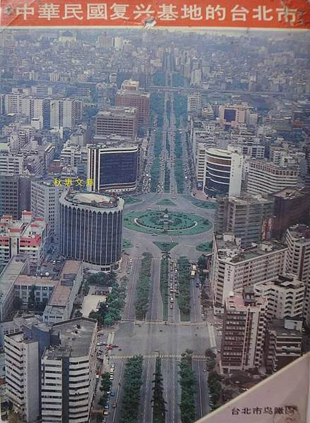 1980年代中華民國復興基地的台北市