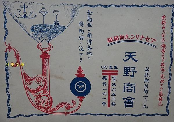 1900年代台灣 アセチレン燈廣告 (acetylene, 乙炔, 電石氣)