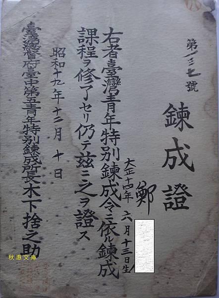 在任何時代青年都是國家重要的支撐,昭和19年(1944)台灣青年鍊成證.jpg