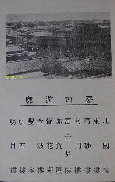 明治32年(1899)台南遊廓(風化區)廣告