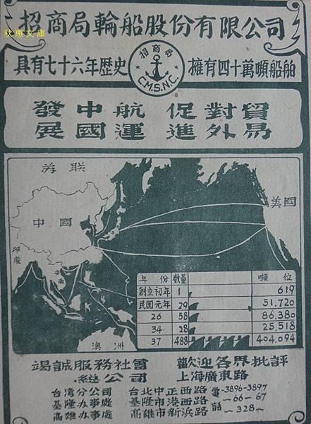 1948年招商局廣告