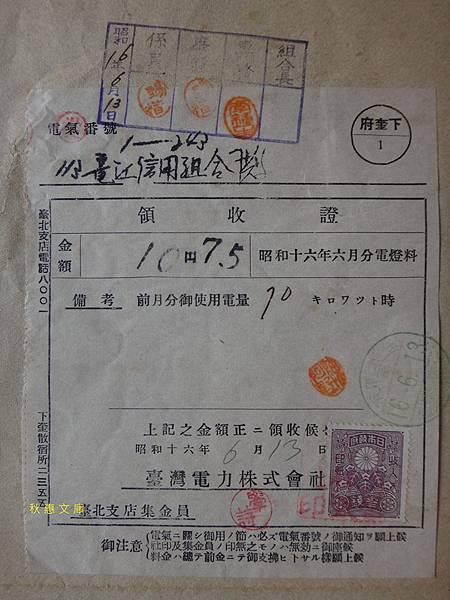 昭和16年(1941)台灣的電價,10.75円=70瓩