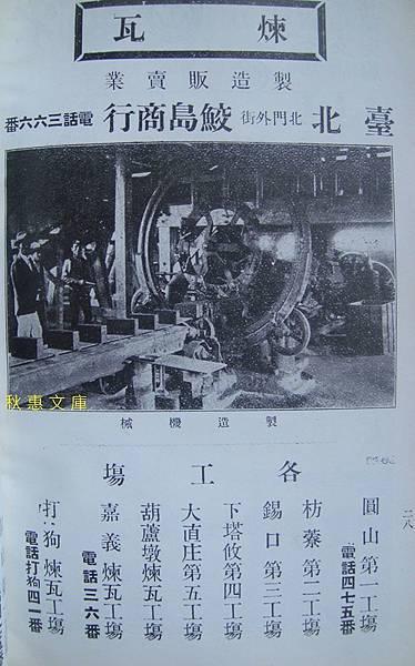 1907年台北煉瓦(磚)的廣告
