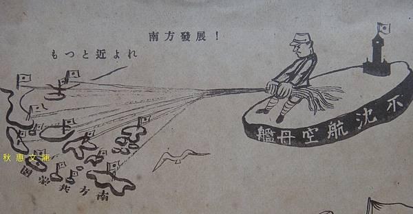 日本時代台灣南進政策宣傳漫畫