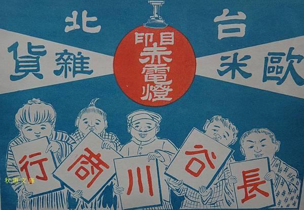 1910年代台北歐美雜貨行廣告
