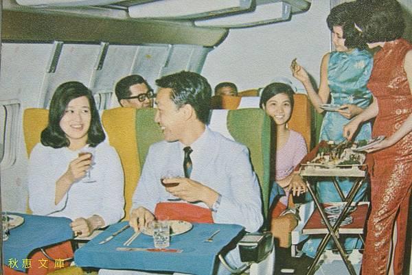 1970年代飛機頭等艙服務