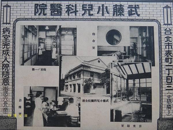 1930年代台北小兒科醫院廣告