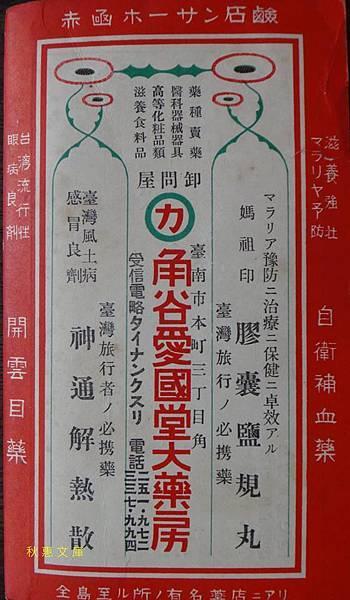 1930年代台灣旅行必備藥品廣告其中マラリヤ或マラリア=瘧疾