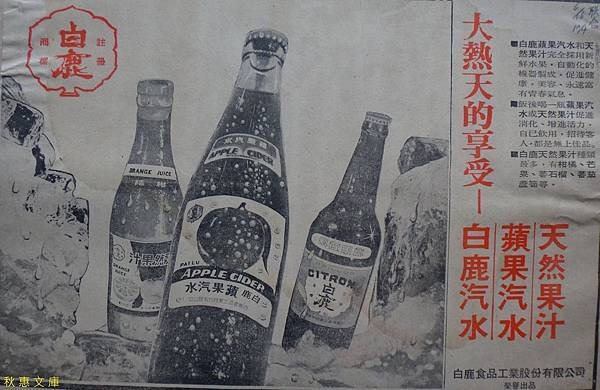1970年夏天飲料廣告
