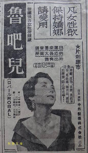 現在可能沒有廠商會這樣命名商品了,民國45年女性荷爾蒙藥品廣告「魯吧兒」