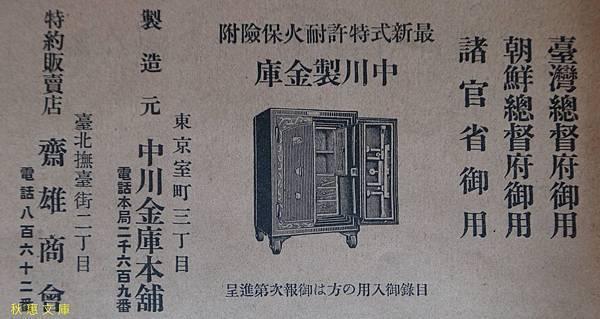 日本時代保險箱廣告