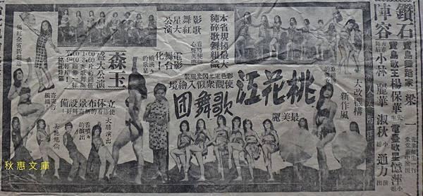 1964民聲日報的廣告