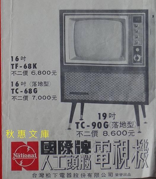 1964年台灣電視機的價錢