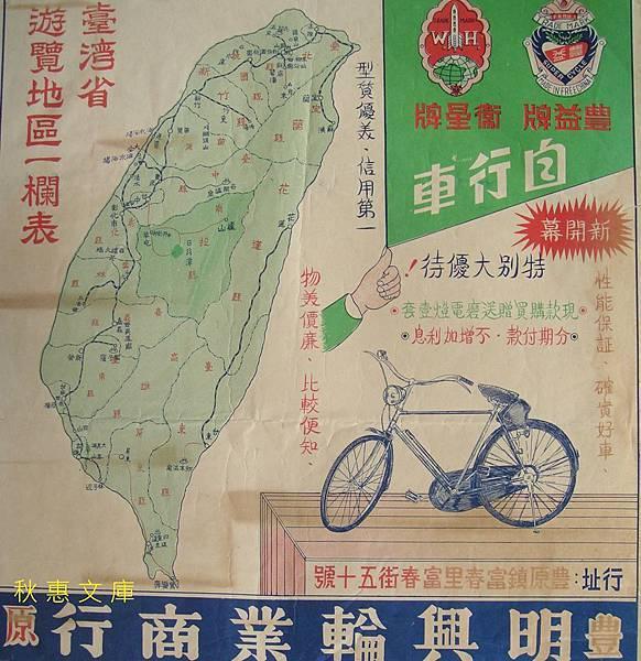 約1960年代台中豊原腳踏車廣告